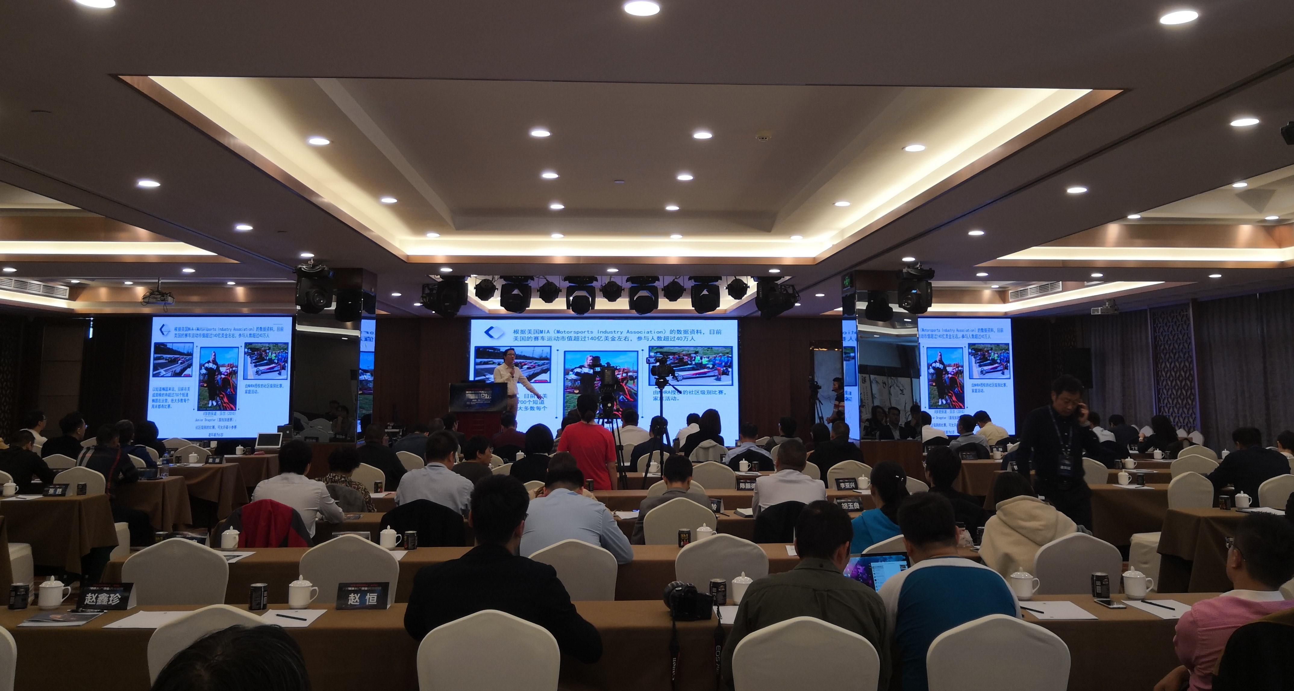 共论城市与体育融合发展之道2018城市体育(汽车运动)论坛在金华