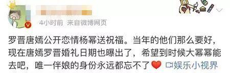 唐嫣会不会后悔当了杨幂唯一的伴娘?
