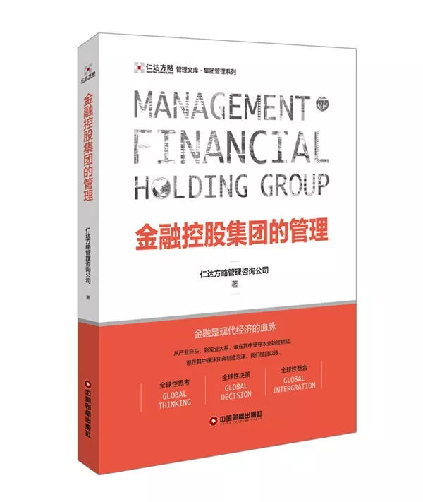 金融控股集团图书