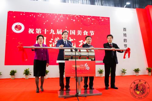 升级餐饮消费 提升供给质量 第十九届中国美食节在无锡盛大开幕