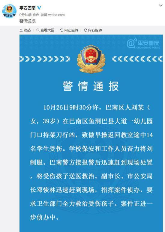 重庆幼儿园 是怎么回事?为什么要持菜刀砍伤学生