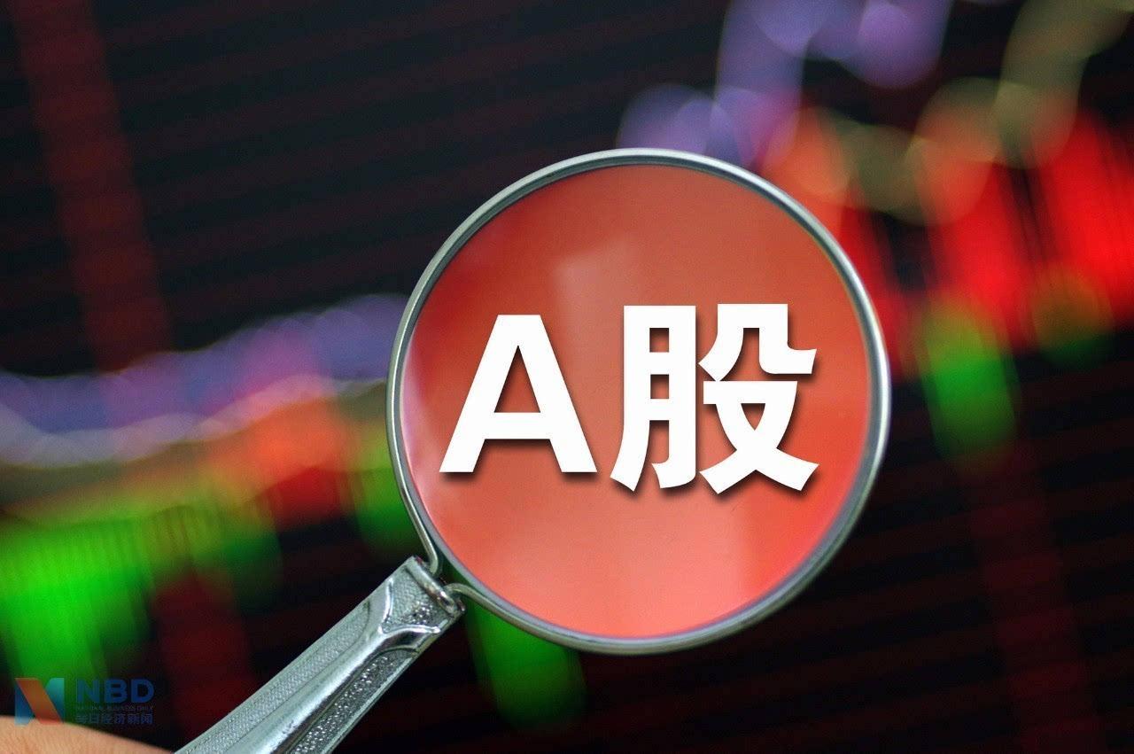 宋清辉:A股在四季度充分调整是一种奢侈