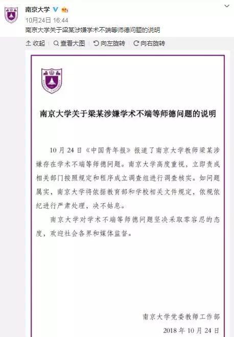120多篇文章404!南京大学女教授论文莫名删除,还曾被学生联名举报