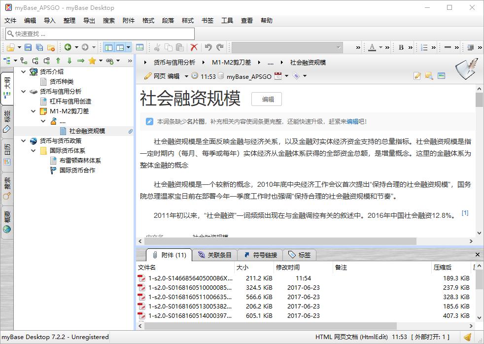 myBase Desktop 中文教程 -APSGO软购 正版软件采购网
