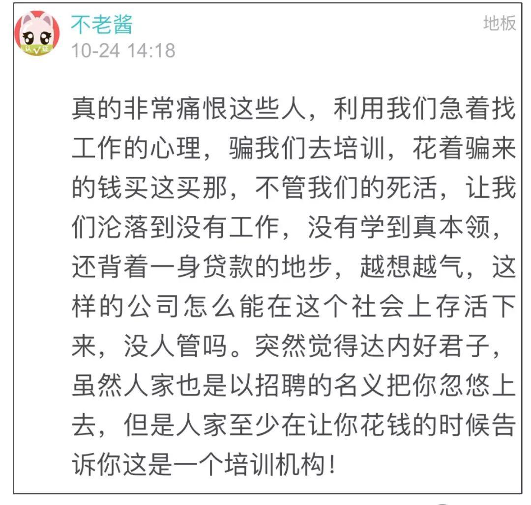 杭州女网友面试碰到要先交5800元培训费的公司,交完才知道原来套路是这样的……
