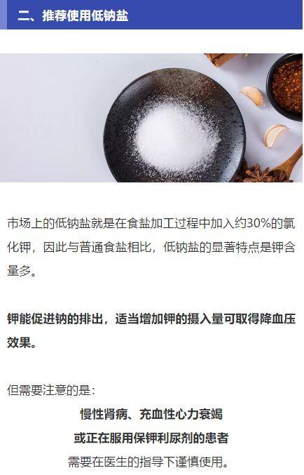 科普 | 高血壓的福音:4大飲食原則大揭秘!