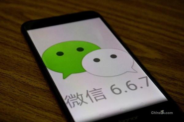 腾讯:将入一步增弱清算微信私野号低俗内容