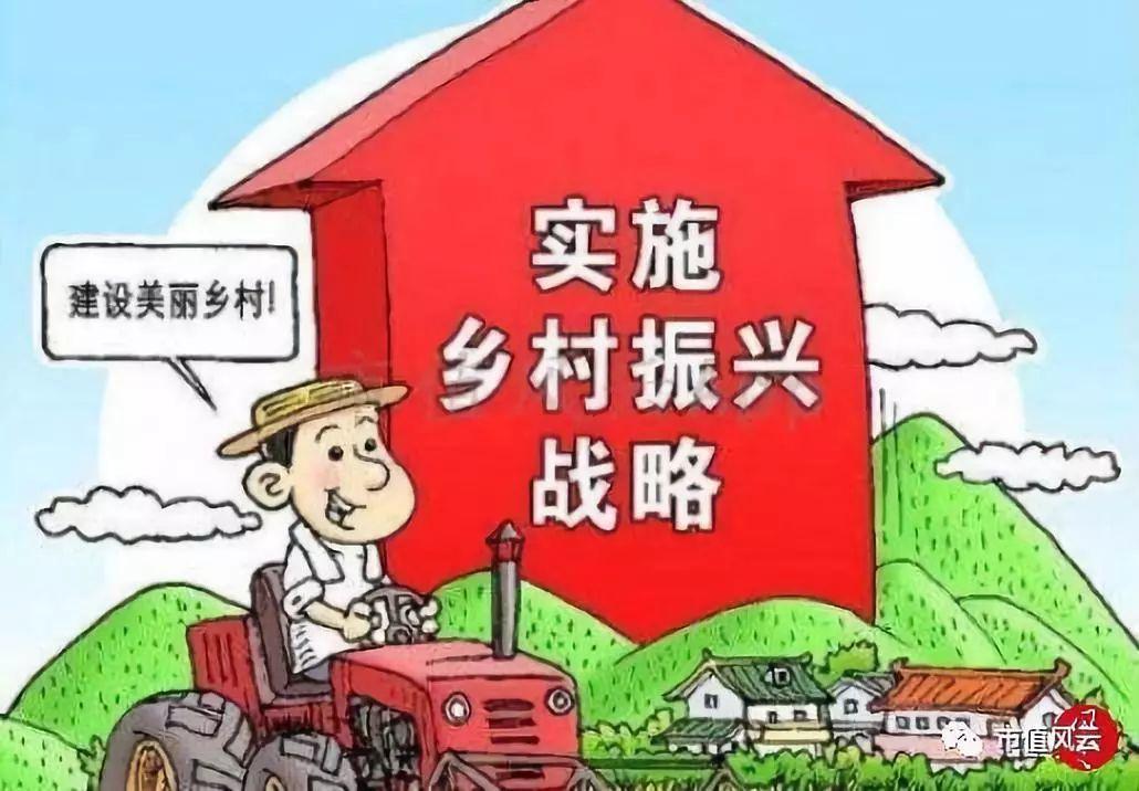 """风云主题:""""乡村振兴战略""""的万亿市场投资机会"""