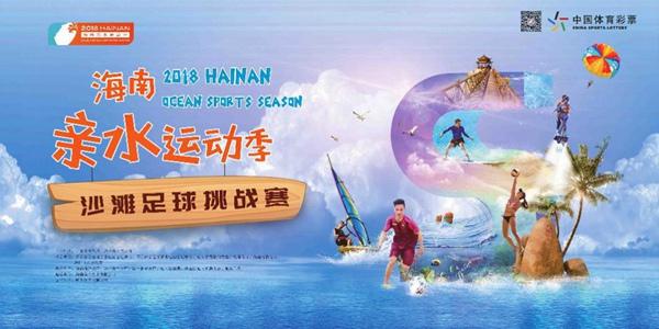 2018海南亲水运动季沙滩足球挑战