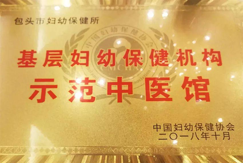 """市妇幼保健所荣获""""全国基层妇幼保健机构示范中医馆""""称号"""