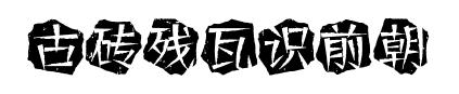 古砖残瓦识前朝(上)