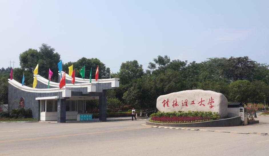 no.6 桂林理工大学图片