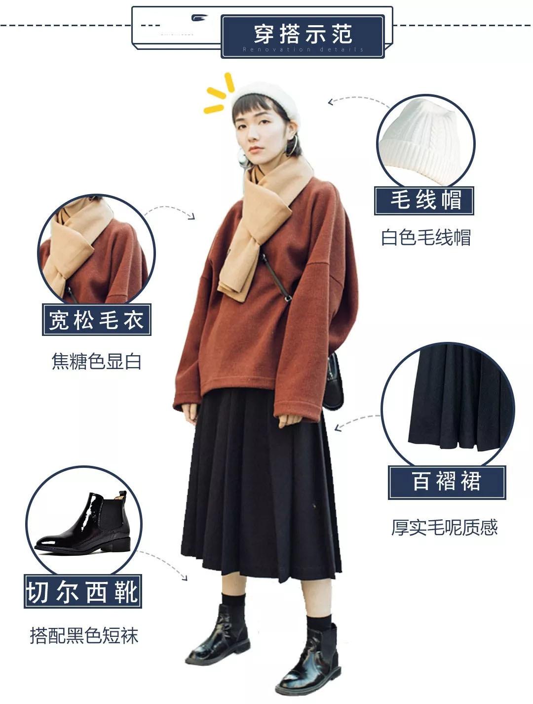 毛衣+半裙=又瘦又美,14种搭配涵盖所有裙子,就怕你不舍得美