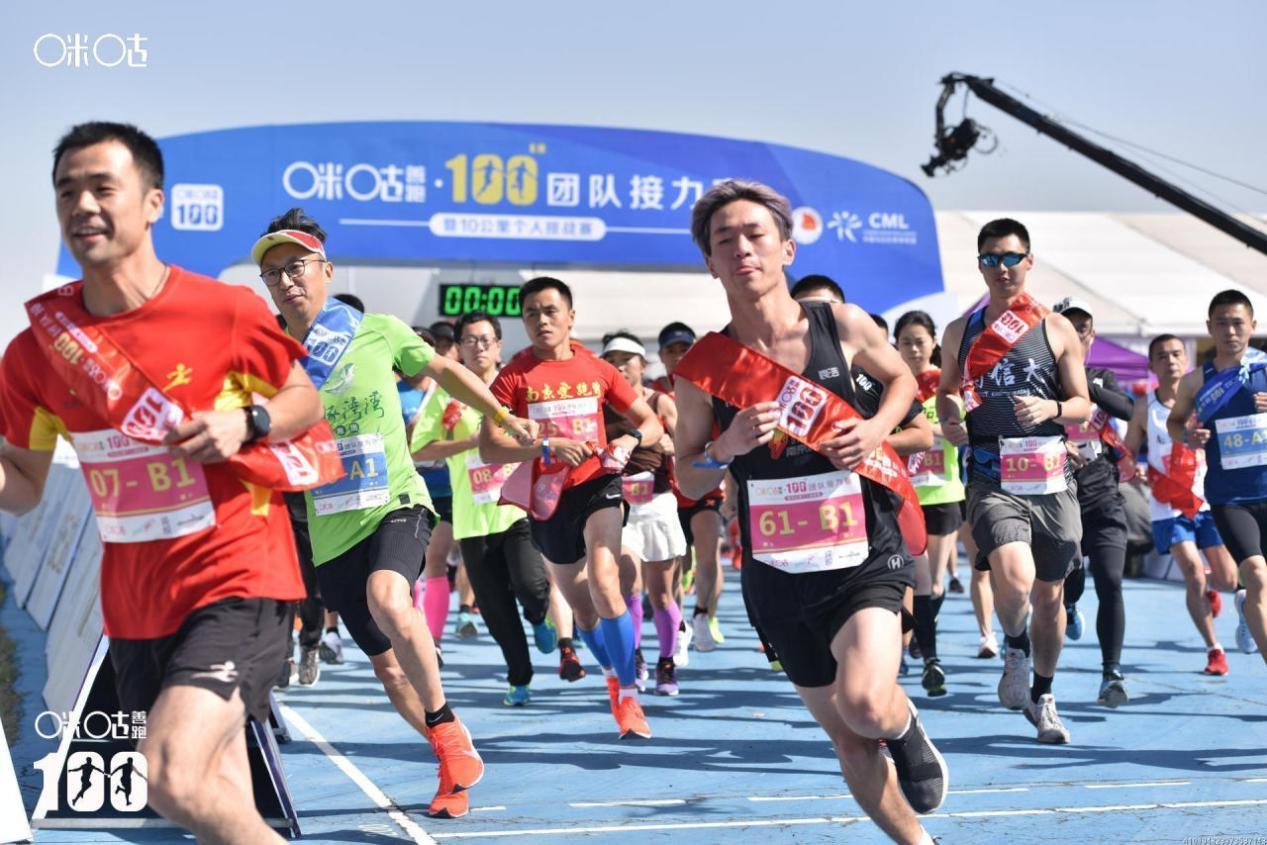 """首届""""咪咕善跑100""""全国联赛南京收官 创新赛事再掀全民健身热潮"""