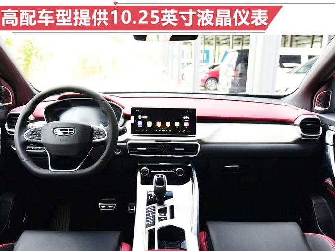 吉利新SUV搭沃尔沃发动机颜值不输C-HR才卖8万_江西11选5走势图