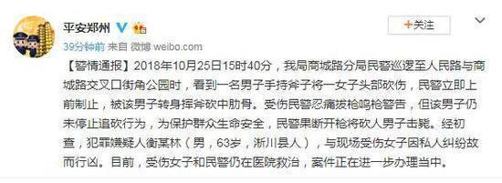 [男子郑州街头砍人]男子郑州街头砍人 鸣枪示警