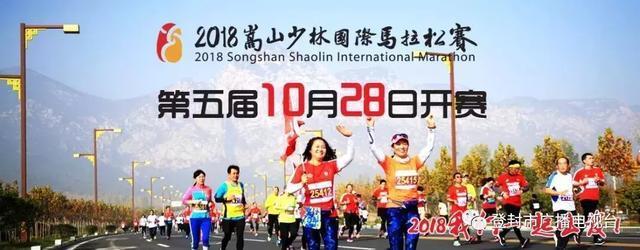 2018嵩山少林国际马拉松赛10月28日热情开跑