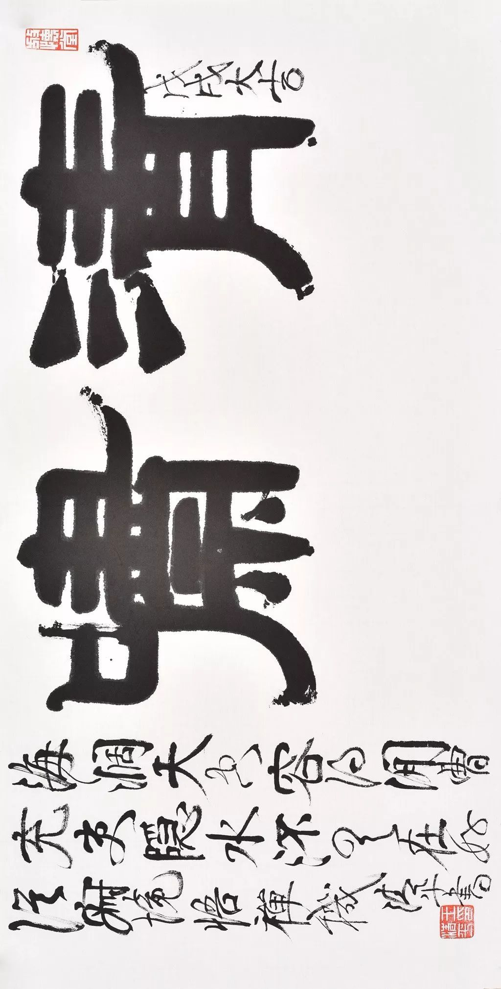 """《中国书法百家写李白杜甫白居易作品集》 隶书""""坐观云山起"""" 68x34cm"""