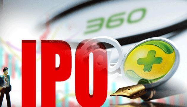 竟比蚂蚁金服、京东金融抢跑?360金融赴美冲击IPO,计划融资2亿美元