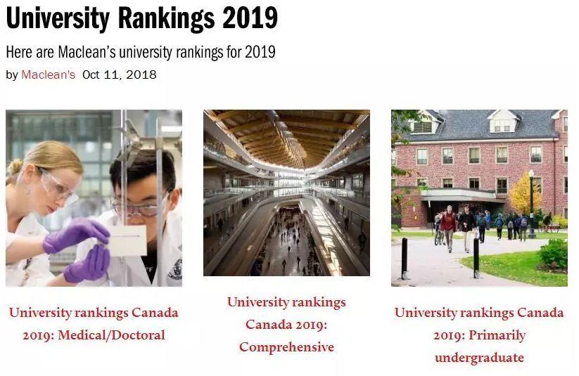 2019杂志排行榜_2019年 学生杂志 法国高商排名公布