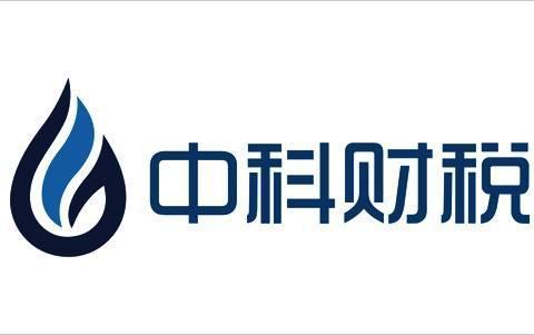 中科财税是中欧国际商学院投资集团旗下知名财税管理培训领先品牌图片
