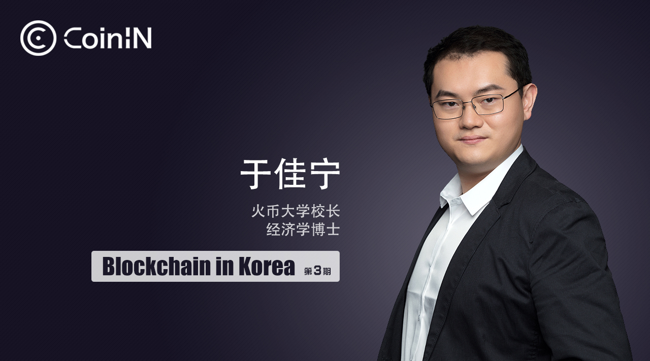 「Blockchain in Korea」火币大学校长于佳宁:区块链教育