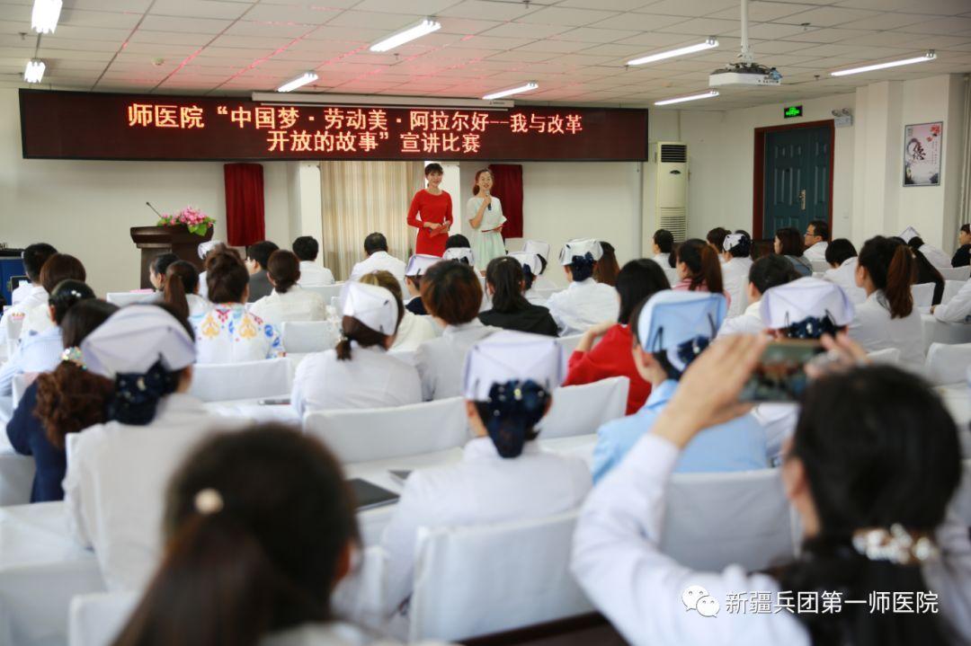 """第一师医院举办""""中国梦·青春梦·劳动美""""征文演讲比赛"""