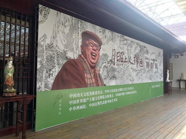 月照上人禅画世界巡展莆田展暨李昌鸿紫砂艺术展开幕