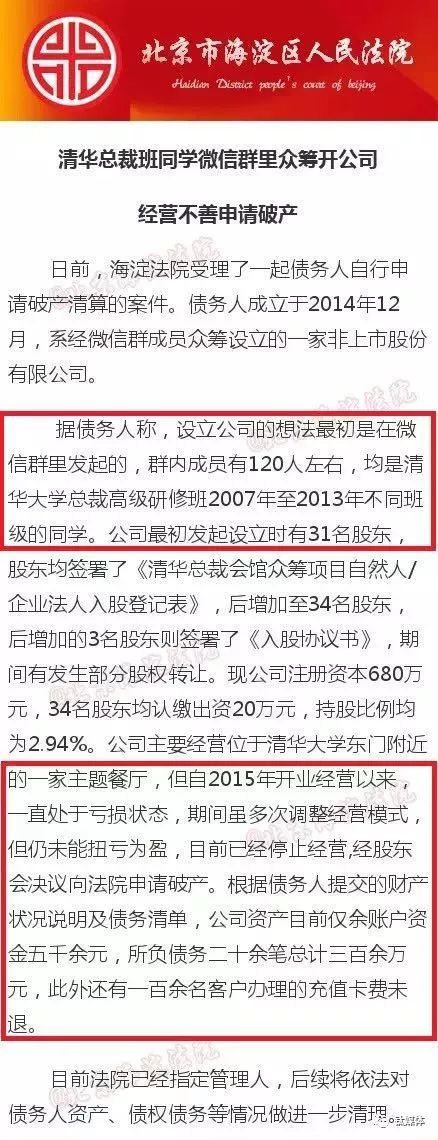 3年亏1000万,清华总裁班34位同学众筹开餐厅破产