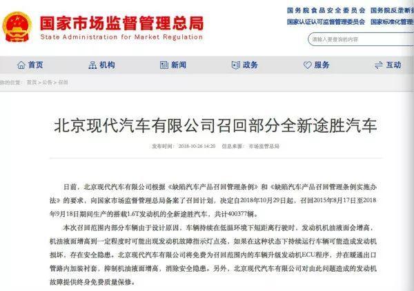 又因设计导致机油增多北京现代拟召回40余万辆全新途胜_腾讯分分