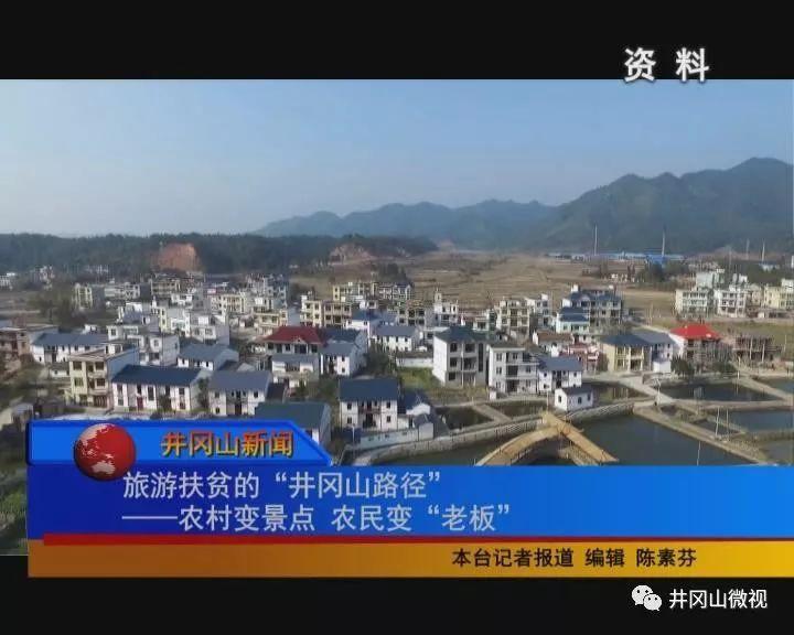 """旅游扶贫的""""井冈山路径""""——农村变景点 农民变""""老板"""""""