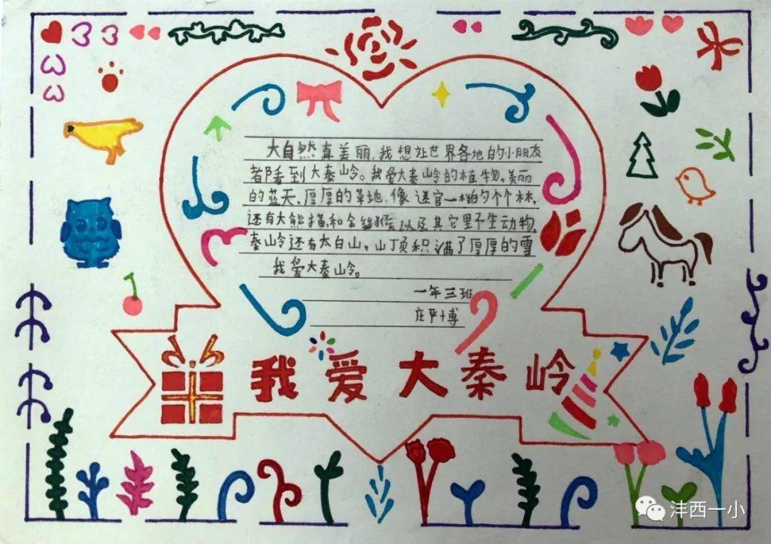 """沣西一小""""我爱大秦岭 """"学生手抄报作品投票活动开始啦图片"""