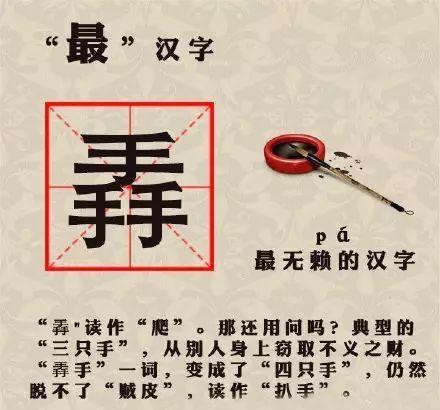 最 汉字的字,太神奇了