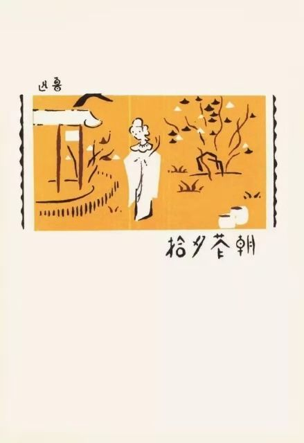 朝花夕拾(鲁迅书写书名,陶元庆绘画)