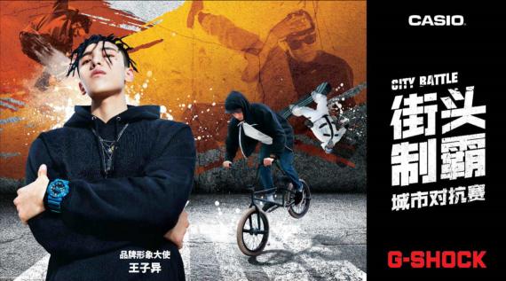 GSHOCK 「CITY BATTLE」 炫色街头主题系列释出——街头制霸!2018城市对抗赛战火燃起