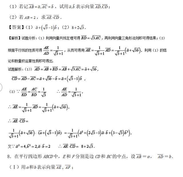 高中数学,平面向量的40道经典题型!课上课下,没学会的都在这!(责编保举:数学教案jxfudao.com/xuesheng)