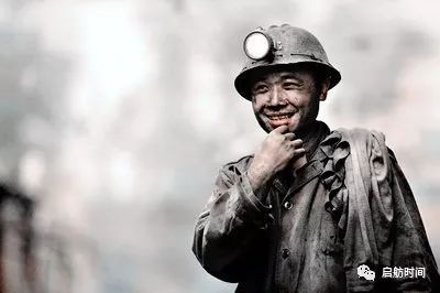 这首诗,是无数煤矿工人的真实写照