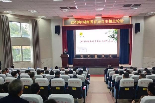 2018年湖南省首届自主招生论坛圆满结束