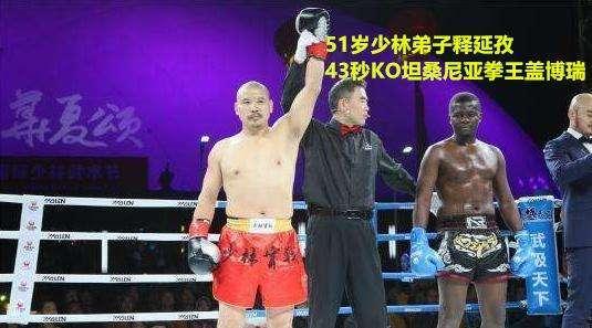 少林弟子43秒KO外国拳王,闹剧为何一再上演?