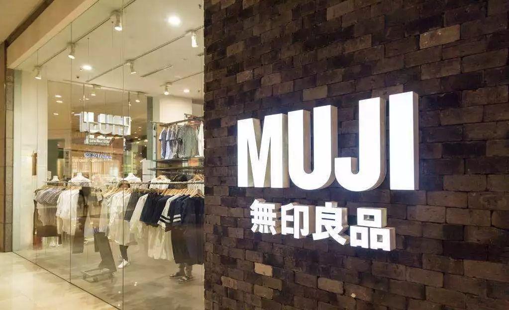 无印良品会不会在中国只能叫MUJI?瑞幸咖啡承认自己100%直营;