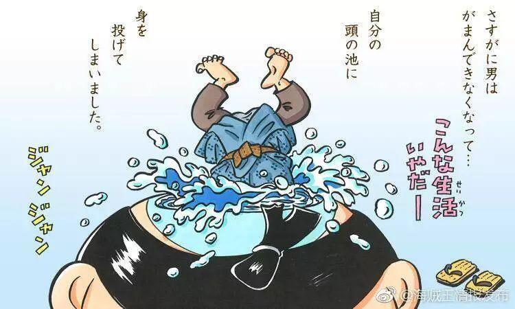 男人最后生无所恋,自己跳进了头上的池塘里,投水自杀了.