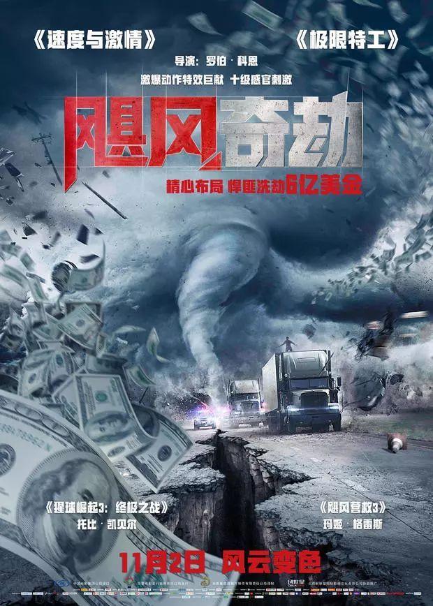 """""""速激""""导演《飓风奇劫》曝终极预告"""