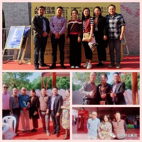 英明零距离红色物业祝第十九届中国美食节活动圆满成功