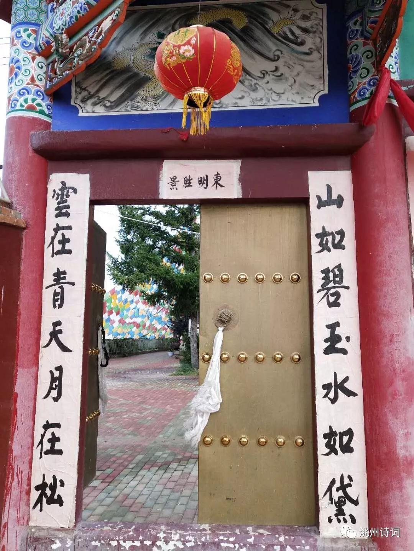 《洮州诗词》陇上名胜东明山
