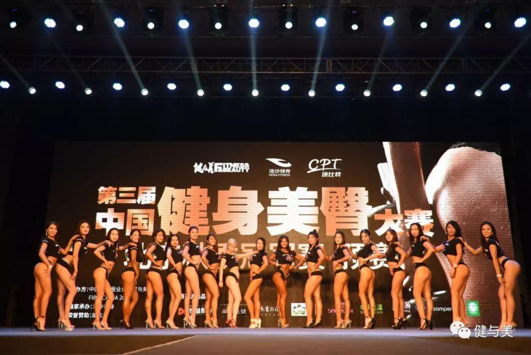 第三届中国健身美臀大赛冠军赛越位算球门球图片