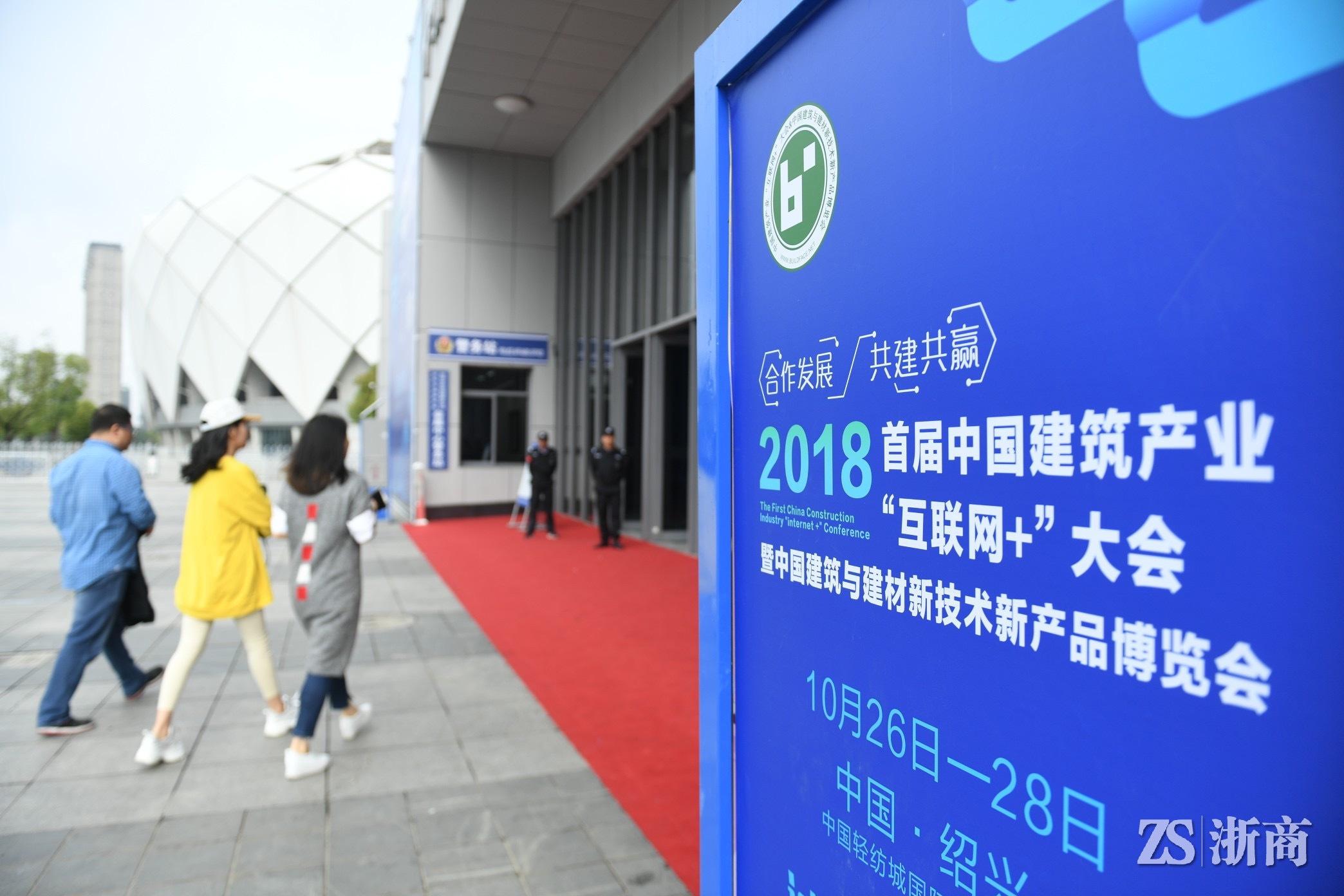 """建筑""""互联网+""""新时代样板-焦点中国网"""