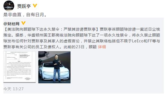 贾跃亭回应顾颖琼诽谤案胜诉:是非曲直 自有日月