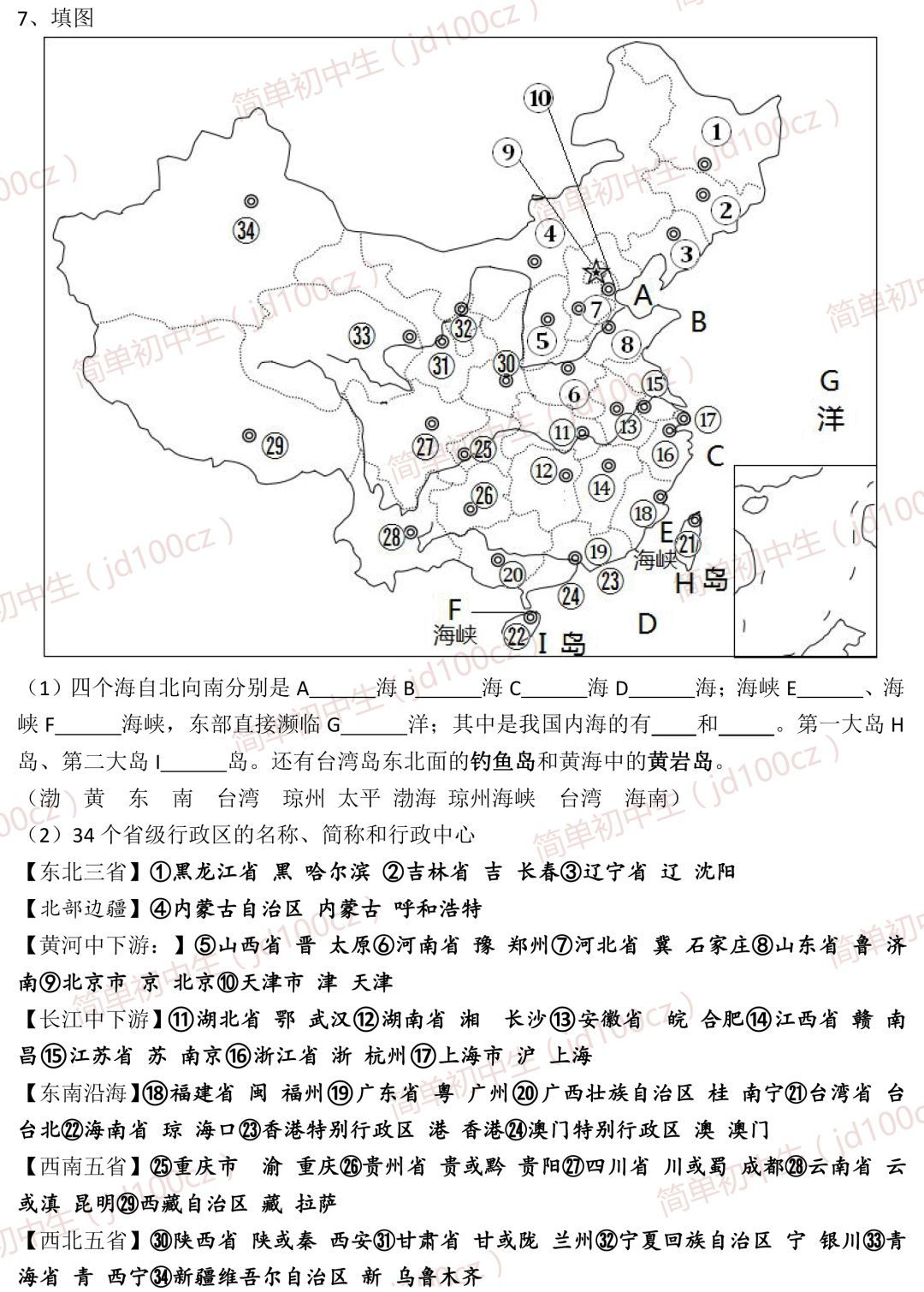 初中地理复习提纲_人教版:八年级地理上册期中复习提纲(高清图超详细)_图片