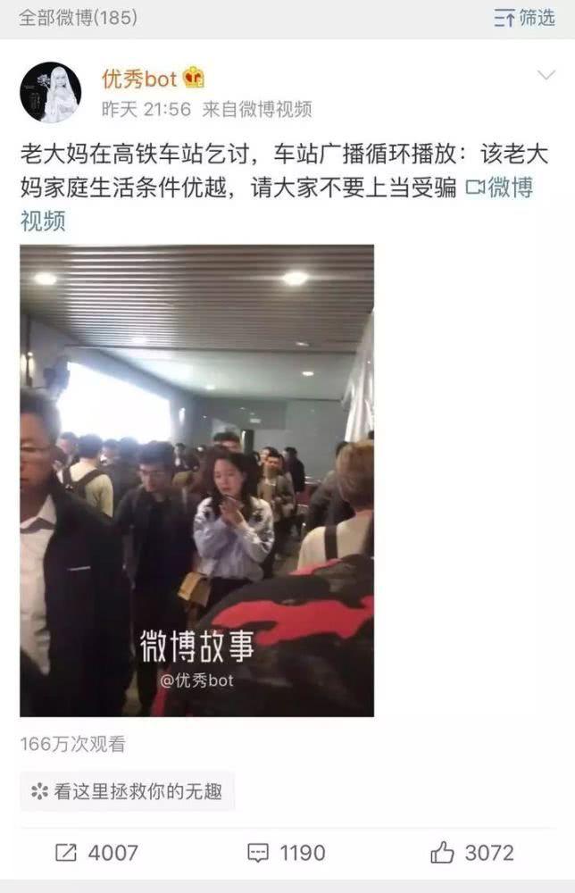 """杭州的""""乞讨大妈""""是被""""惯出来"""""""