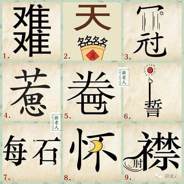 一张图猜9个成语是什么成语_猜猜这九个字的成语